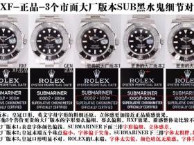 【第478期】RXF黑水鬼对比N厂v10黑水评测鬼哪家做得更牛逼?