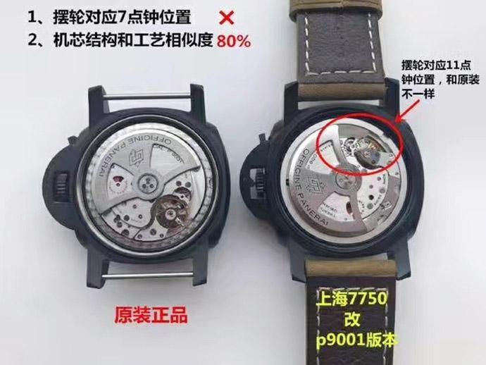 VS厂沛纳海441V1与V2版本的区别3