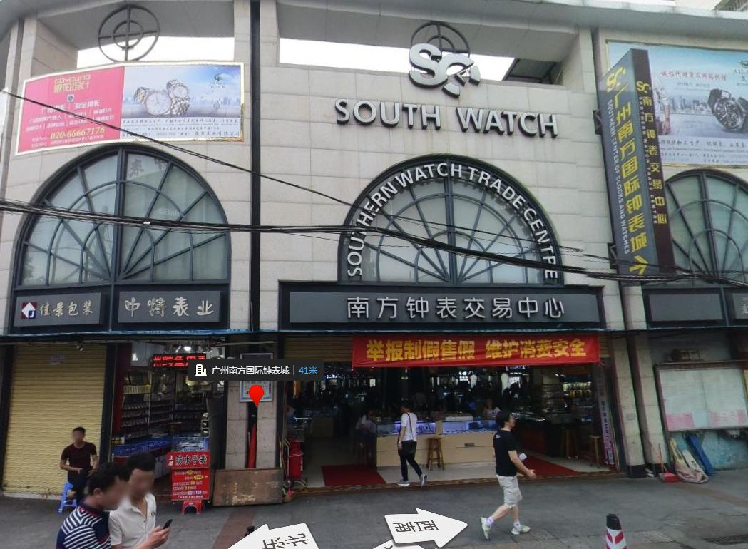 广州站西南方国际钟表城买复刻表攻略