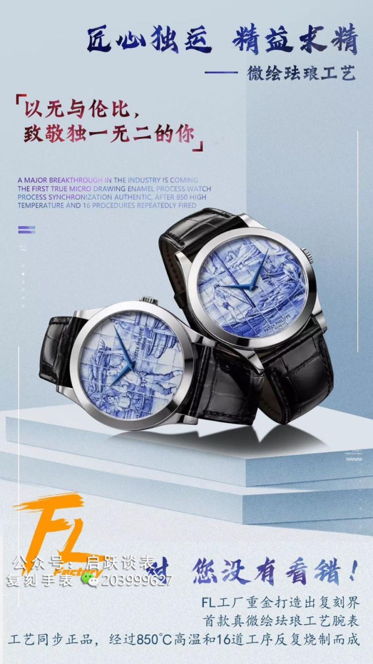 fl厂手表