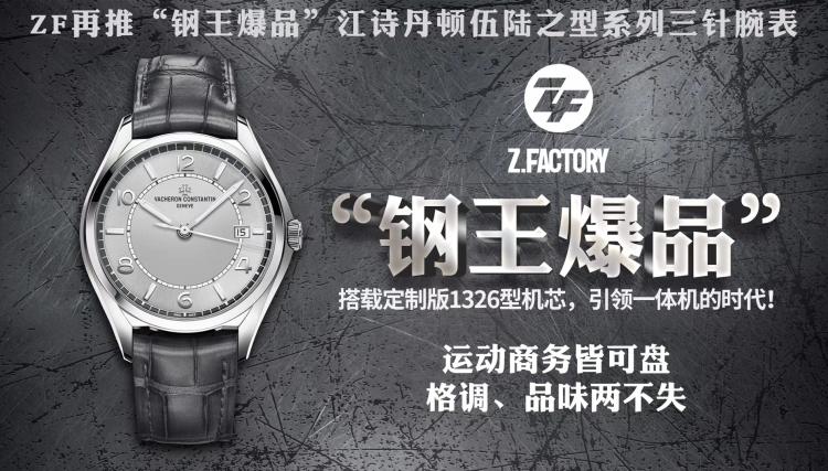 ZF厂江诗丹顿伍陆