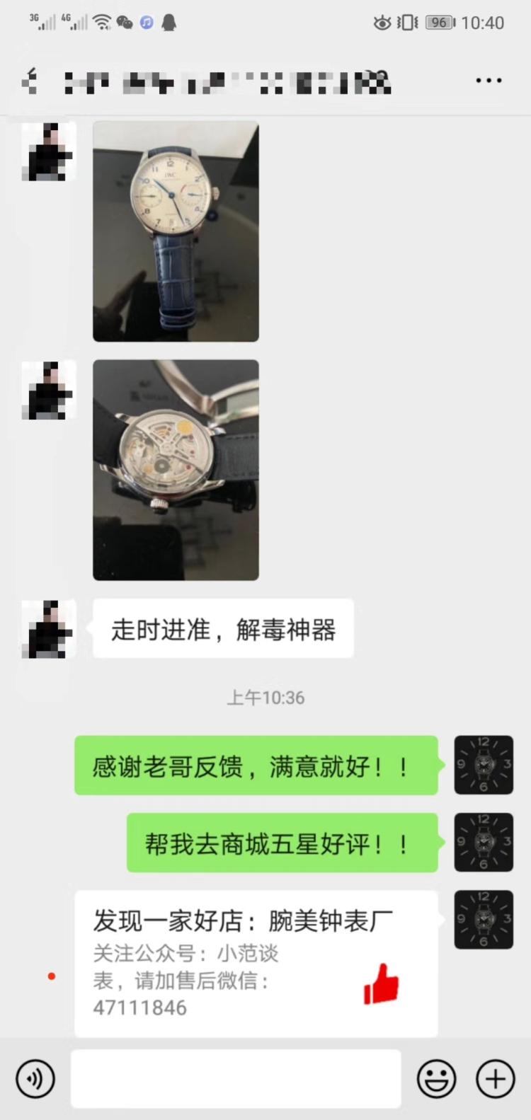 zf厂万国葡七v5